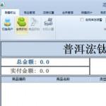 浤钛进销存 v1.0.0.1官方版