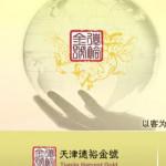 徳裕金号现货行情分析系统 v2.0官方版