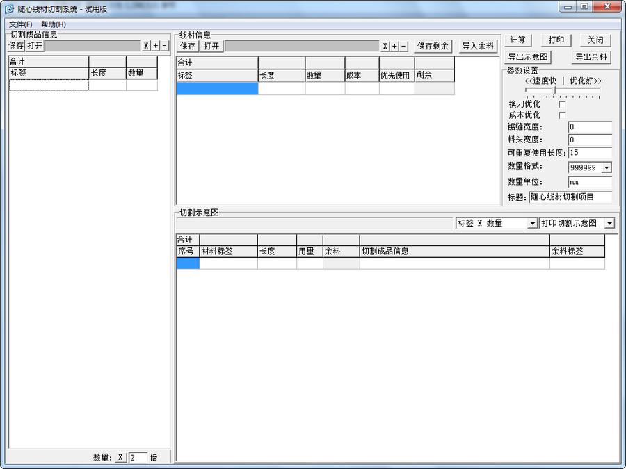 随心线材切割系统 v4.7官方版
