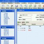 金舵仓库管理软件单机版 v6.09单机版