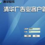 清华广告业客户管理系统 v6.9 绿色版