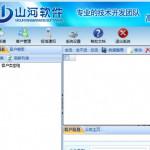 山河客户资料采集软件 v2.0 绿色版