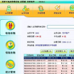 美萍干洗店管理系统 2011 v1 正式版