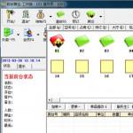 诚信通休闲娱乐行业管理系统 v212.03 绿色版