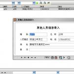 宏达纺织布料进销存管理系统 v1.0 正式版