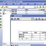 水产养殖管理系统 v1.0 正式版