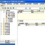 悦康电路板ERP生产管理系统 v1.0 正式版