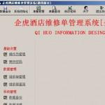企虎酒店维修单管理软件 v6.0 标准版