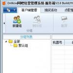 OnNow网吧经营管理系统 v2.01 Bulid1112 标准版