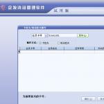 企发会所管理软件 v3.5.0