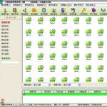 天意宾馆管理系统 v7.0 正式版