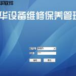 清华设备维修保养管理系统 v6.9 免费版