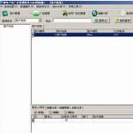 维特户外广告管理软件 v2.1 免费版