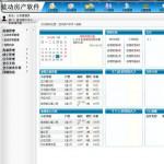 蓝动房产中介软件 v3.0 正式版