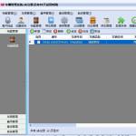 车辆管理系统绿色版 v1.1