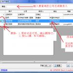 QM520客户管理软件 v1 绿色版