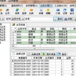 开天会员管理软件 v4.2 正式版