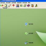 兴华中药进销存管理系统 v7.0 绿色版