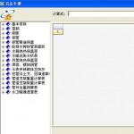 纵横师友五金手册软件 v1.0 绿色版