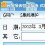 医院报表管理系统 v3.0.3.28 正式版