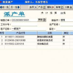 中诚ERP企业管理系统 v2013.4.1DJ 制造企业版