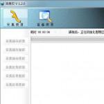 采房贝房源采集软件 v1.5.2 免费版