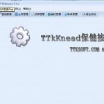 TTkKnead保健按摩管理系统 v1.2 绿色版