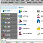 宏达利商务VIP会员管理系统 v2.0 绿色版