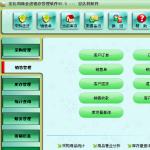 宏达利进销存管理系统 v2.5 绿色版