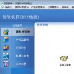 佳软CM3地板行业管理软件 v4.0 正式版