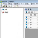 装柜专家LoadExpert v2.6 绿色版