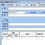 远大票据打印软件 v1.1 绿色版