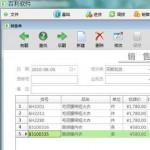 百利服装连锁经营管理软件 R16.03 绿色版