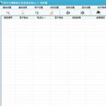 秋天空调维修记录查询系统 v5.2 绿色版