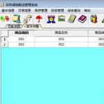 兴华采购调拨配送管理系统 v7.0 绿色版