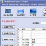 天府橱柜衣柜报价系统 v2012 免费版