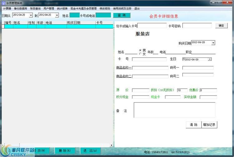 天远达会员积分管理软件 2012