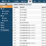 中央空调商家管理系统 v1.0 绿色版