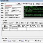 北京票友机票管理软件 v2.0 单机版