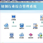 水刀激光切割加工管理软件 v3.1.2