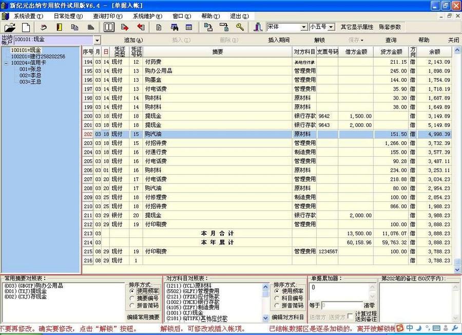 新纪元出纳专用软件 v6.4 build 2011.08.06