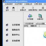 博执美容美发会员管理系统 v1.5.0