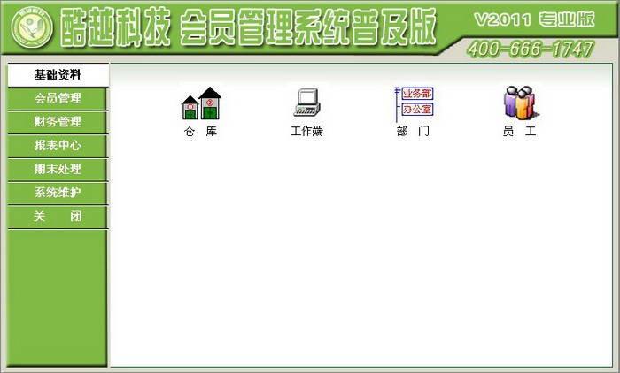 酷越科技会员管理系统普及版 v2011