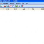 小王家庭收支记账软件 v1.9 绿色版