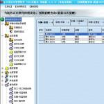 金牛货运车管理软件 2014 绿色版