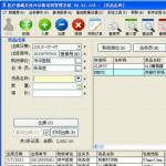 医疗器械及体外诊断试剂管理系统 v6.52 绿色版