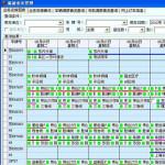 蓝水运输企业综合管理系统 v20131226 绿色版