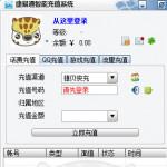 捷易通自能充值系统 2015 v1.6.0 绿色版