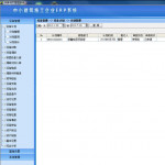 宏略设备资产管理系统 v3.0 绿色版