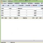 轶瑞房产中介管理软件 v2.3 绿色版